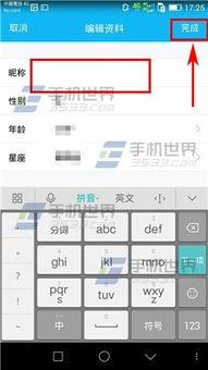 手机QQ设置空白昵称方法