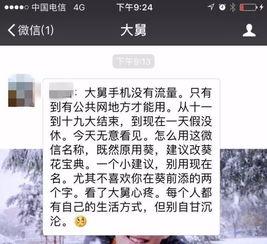 微信昵称代表江湖地位,处于鄙视链顶点的竟是...