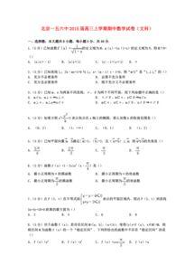 北京市数学一五六中2015届高三上学期期中试卷 文 含答案及解析