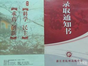 更正启事 杭州实验外国语学校中考录取信息有误,特发帖更正