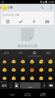 谷歌拼音输入法v3.2安卓版正式发布