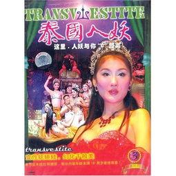 泰国人妖 3VCD