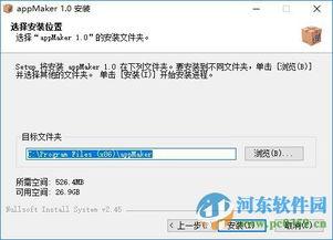 appmakr中文版下载 appmakr中文版 app制作软件 下载 1.0 官方最新版...