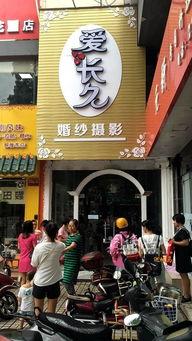 婚纱摄影店突然关门 300多名市民追讨押金