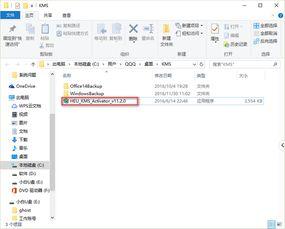 2017正版windows10企业版激活教程安装方法