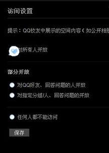 怎样进入加密的QQ空间?