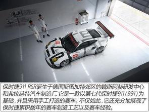 ...911 RSR赛车