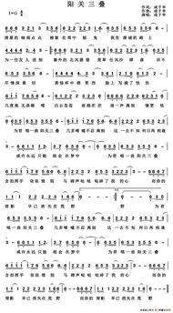 阳关三叠简谱 成于申 词曲 通俗曲谱 中国曲谱网