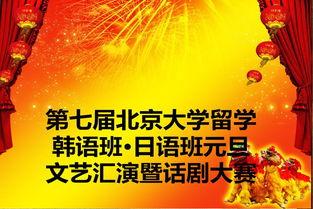 班 日语班全体师生庆元旦文艺汇演... 在晚会过程中,观众们纷纷被同学...