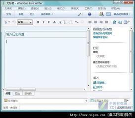 ...iter软件和文档编辑器、邮件撰写工具类似-妙用微软Writer 微微松松...