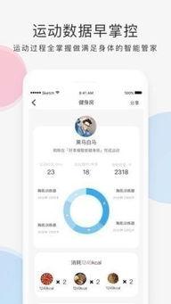 好享瘦健身房下载 好享瘦健身房app下载 苹果版v 1.2.0 PC6苹果网