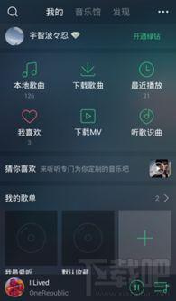 QQ音乐5.0Android客户端产品体验报告