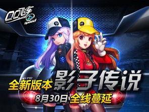 QQ飞车 高手培训营开课