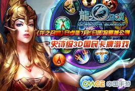 卡牌手游大作 龙之召唤 安卓版将于7月5日公测