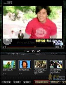 在QQ空间加入土豆网Flash视频的操作方法
