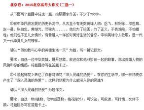 2015北京高考作文(资料图)-2015高考作文题 场内考试场外唠 一题...