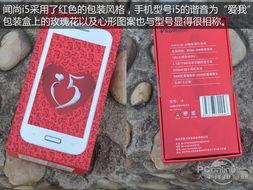 号的谐音意味,盒子上印有玫瑰花和心形图案,盒子背面则是手机的基...