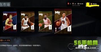 《NBA 2K12》游戏菜单选项翻译
