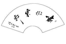 根植传统 放牧心灵(组图)-根植传统 放牧心灵