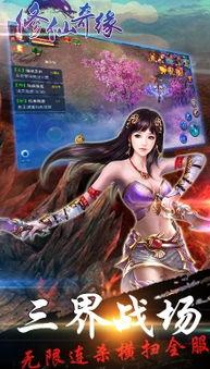 修仙奇缘百度版下载 策略回合制玩法 v1.0.5 Android最新版