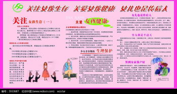 关爱女孩健康宣传标语海报PSD素材免费下载 编号5933687 红动网