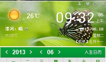 漯河是天气