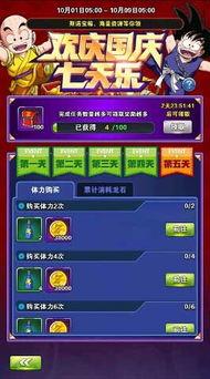 龙珠激斗国庆七天活动收益详解龙珠激斗 优游网