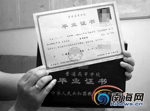 北京市小学-初中女生花3000元换来一张假大学毕业证