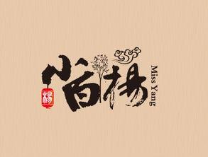 ...g 小白杨食府logo设计