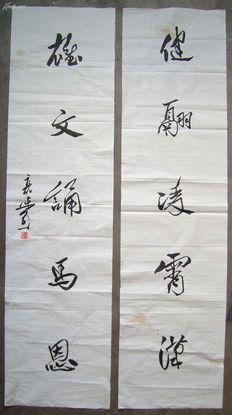 ... 著名文学家 古文字学家 书法家 郭沫若 毛笔手写书法五言诗对联 宣纸...