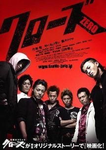 热血高校 Crows Zero No.Ⅰ
