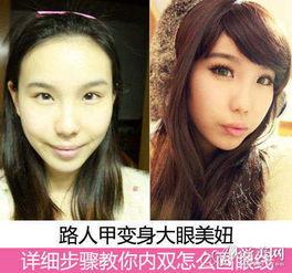 内射小嫩穴32p-妆前妆后对比照   媲美整容术的大   眼妆   能够改变一个人的缺点,妆前...