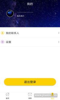 超级表白墙app安卓版下载 超级表白墙官方手机版下载 v1.0.0 极速下载