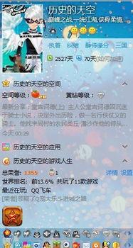 QQ方面的资深玩家请进 这个QQ下面的图标怎么点亮 还有游戏中心和...
