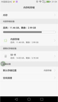 怎么设置手机默认存储位置