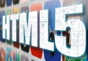 利豪棋牌怎么样官方备用网址-HTML5如何成为改变移动互联网幕后的推手