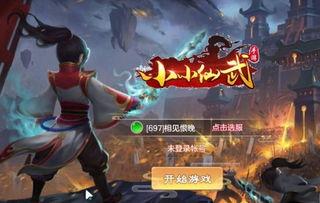 小小仙武游戏特色   1、极致视觉 浮空羽翼华丽来袭;   2、跨服盟战 ...