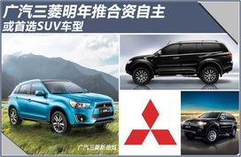 广汽三菱明年推合资自主 或首选SUV车型