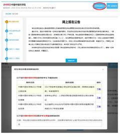 中国中医科学院2017年博士报名流程图 考试信息