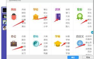 设置QQ群活跃度的方法