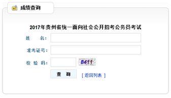 2017贵州省考笔试成绩于5月25日公布 成绩查询入口已开通