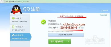 免费申请多个QQ号不要手机验证