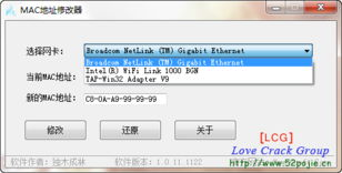 MAC地址修改器1.0绿色版 修改网卡MAC地址 独木成林作品 LCG LSG ...