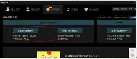 怎么修改QQ空间背景音乐歌名