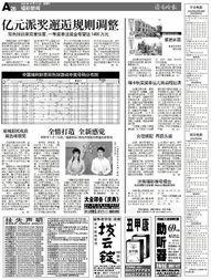 福利彩票中奖规则.中彩网 中国福利彩票3D游戏规则 3D 中奖