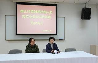 徐汇区档案局举行档案人员岗位业务知识培训班结业仪式