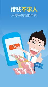 快速借钱的软件有哪些 快速借钱app哪个好 快速借钱马上到账小额app...