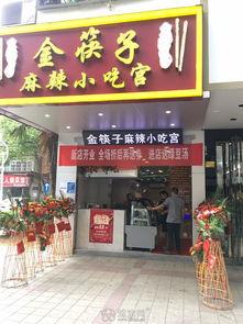金筷子麻辣小吃宫莲塘加盟店,可合
