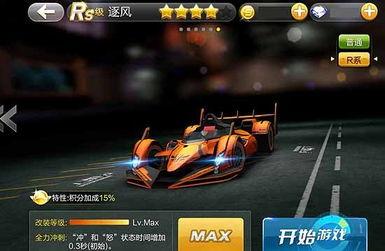 炎逐天下-赛车性能:   最高速度423Km/h、   加速度12.3Km/s、   节油效率33.6...