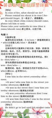 高考英语 重点句型详解 3